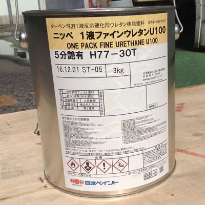 【塗料・アウトレット】1液ファインウレタンU100 5分艶 H77-30T:3kg
