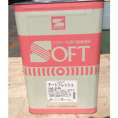 【塗料・アウトレット】アートフレッシュ AF-2155 20kg
