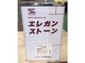 【塗料・アウトレット】エレガンストーン MS-64 20kg