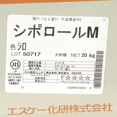 【塗料・アウトレット】シポロールM 白 20kg