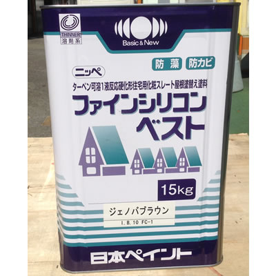 【塗料・アウトレット】ファインシリコンベスト ジェノバブラウン 15kg