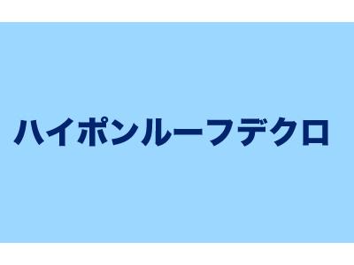 【塗料品/屋根用/下塗り】ターペン可溶1液速乾変性エポキシ系屋根用さび止め塗料 ハイポンルーフデクロ 16kg ブラウン