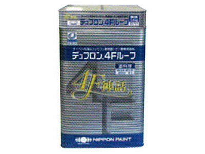 【塗料品/屋根用/上塗】ターペン可溶4フッ化フッ素樹脂トタン屋根用塗料 デュフロン4Fルーフ 15kgセット サニーレッド