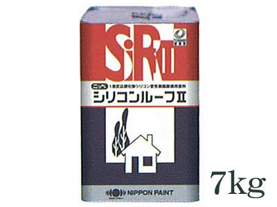 【塗料品/屋根用/上塗】1液反応硬化形シリコン変性樹脂屋根用塗料 シリコンルーフ2 7kg サニーレッド