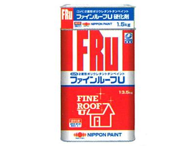 【塗料品/屋根用/上塗】2液型ポリウレタントタンペイント ファインルーフU 15kgセット サニーレッド