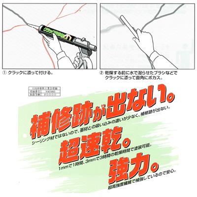 【塗装/機械・その他】クラック補修材AD 330ml×1本 〜強力!超速乾!補修跡が残らないクラック補修剤
