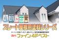 【塗料/屋根用/上塗】ターペン可溶4フッ化フッ素セラミック変性樹脂屋根用塗料「ファイン4Fベスト」