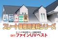【塗料/屋根用/上塗】ターペン可溶2液形スレート屋根用塗料「ファインUVベスト」