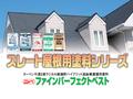 【塗料/屋根用/上塗】ターペン可溶2液ラジカル制御形ハイブリッド高耐候屋根用塗料「ニッペ ファインパーフェクトベスト」14キロセット
