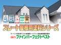 【塗料/屋根用/上塗】ターペン可溶2液ラジカル制御形ハイブリッド高耐候屋根用塗料「ニッペ ファインパーフェクトベスト」7キロセット