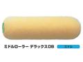 【塗装/ローラー】マルテー ミドルローラーデラックスDB 7インチ(7M-DB)