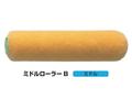 【塗装/ローラー】マルテー ミドルローラーB 5インチ(5M-B)
