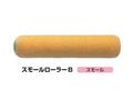 【塗装/ローラー】マルテー スモールローラーB 4インチ(4S-B)