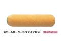 【塗装/ローラー】マルテー スモールローラーBファインカット 6インチ(6SF-B)