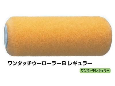 【塗装/ローラー】マルテー ワンタッチウーローラーB レギュラー 7インチ(7T-B)