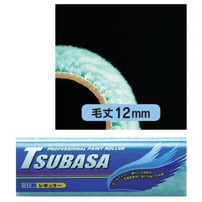 【塗装/ローラー】マルテー TSUBASA レギュラーローラー 7インチ(7TSB)
