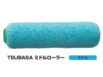 【塗装/ローラー】マルテー TSUBASA ミドルローラー 7インチ(7M-TSB)