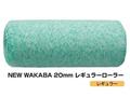 【塗装/ローラー】マルテー NEW WAKABA 20mmレギュラーローラー 7インチ(7WAA)