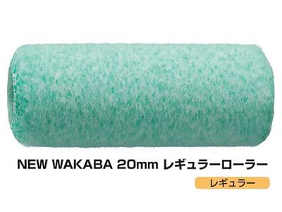【塗装/ローラー】マルテー NEW WAKABA 20mmレギュラーローラー 9インチ(9WAA)