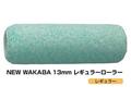 【塗装/ローラー】マルテー NEW WAKABA 13mmレギュラーローラー 7インチ(7WAB)