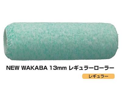 【塗装/ローラー】マルテー NEW WAKABA 13mmレギュラーローラー 9インチ(9WAB)