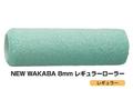 【塗装/ローラー】マルテー NEW WAKABA 8mmレギュラーローラー 7インチ(7WAC)