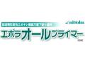 【塗料/下塗り】エポラ オールプライマー 16kgセット グレー