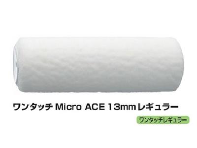 【塗装/ローラー】ワンタッチMicro Ace 13mmレギュラー 7インチ(7T-MIB)