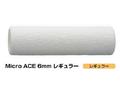 【塗装/ローラー】Micro Ace 6mm レギュラー 7インチ(7MIC)