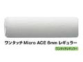 【塗装/ローラー】ワンタッチMicro Ace 6mmレギュラー 7インチ(7T-MIC)