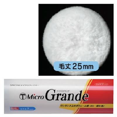 【塗装/ローラー】Micro Grande 25mm ミドルローラー 7インチ