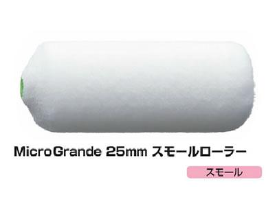 【塗装/ローラー】Micro Grande 25mm スモールローラー 4インチ