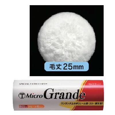 【塗装/ローラー】Micro Grande 25mm スモールローラー 6インチ