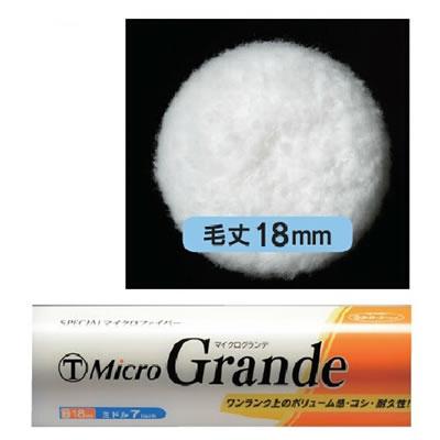 【塗装/ローラー】Micro Grande 18mm ミドルローラー 7インチ