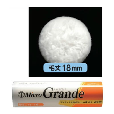 【塗装/ローラー】Micro Grande 18mm スモールローラー 4インチ