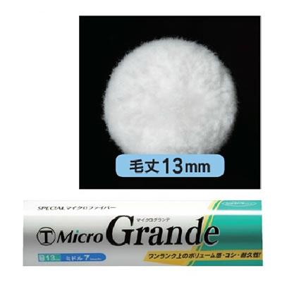 【塗装/ローラー】Micro Grande 13mm ミドルローラー 7インチ