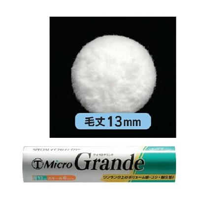 【塗装/ローラー】Micro Grande 13mm スモールローラー 6インチ