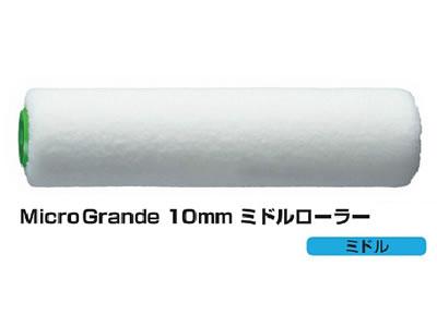 【塗装/ローラー】Micro Grande 10mm ミドルローラー 7インチ
