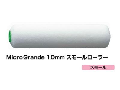 【塗装/ローラー】Micro Grande 10mm スモールローラー 4インチ