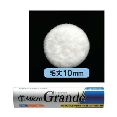 【塗装/ローラー】Micro Grande 10mm スモールローラー 6インチ