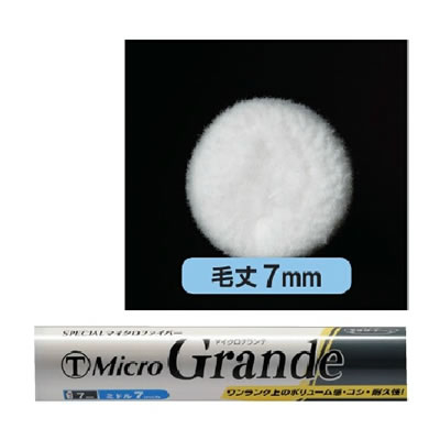 【塗装/ローラー】Micro Grande 7mm ミドルローラー 7インチ
