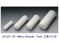 【塗装/ローラー】ミニローラーMicro Grande 7mm 2インチ 2本パック
