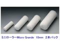 【塗装/ローラー】ミニローラーMicro Grande 10mm 2インチ 2本パック