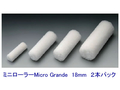 【塗装/ローラー】ミニローラーMicro Grande 18mm 2インチ 2本パック