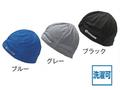 【熱中症対策/頭・首用冷却用品】COOLCORE ヘルメットインナー ブルー