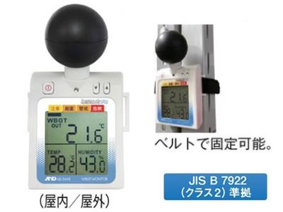 【熱中症対策/管理機器類】熱中症指数モニター(AD-5698)