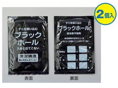 【熱中症対策/虫よけ用品】ダニ捕りパック ブラックホール 2個入り