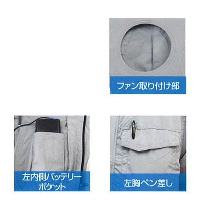 【熱中症対策/ファン付作業服】S-AIRワークブルゾン8810 ファン&バッテリーセット シルバーグレー/S