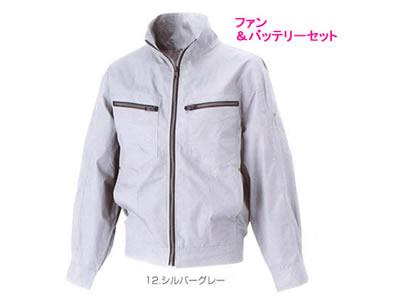 【熱中症対策/ファン付作業服】S-AIRコットンワークジャケット05830 ファン&バッテリーセット 全5色/7サイズ