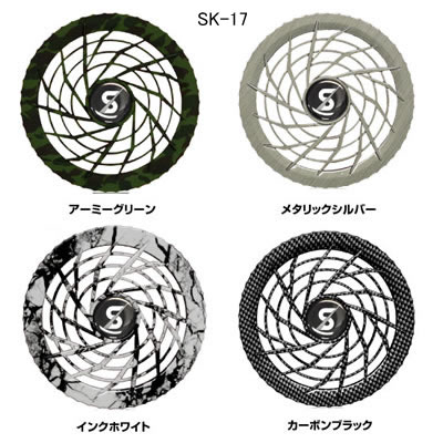 【熱中症対策/ファン付作業服】S-AIR オプション:ファン&バッテリーセット SK-11